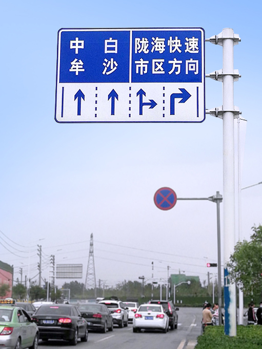 县道标志牌
