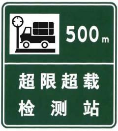 交通指示牌安装