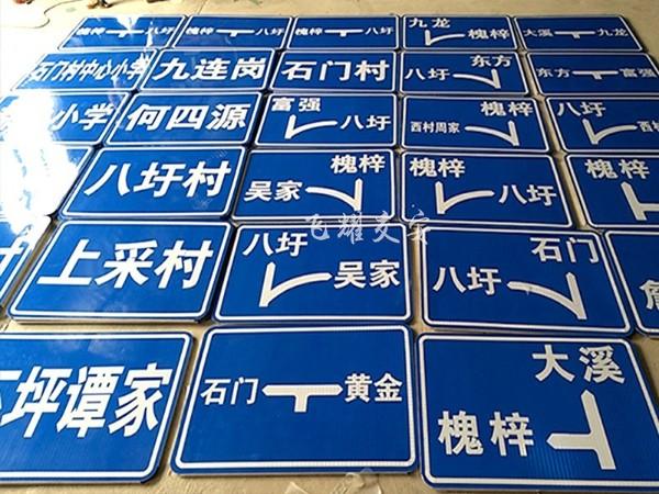 交通标志标牌