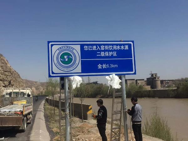 水源保护区标牌