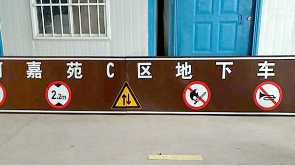 你知道停车场交通标识牌对我们的重要性吗?