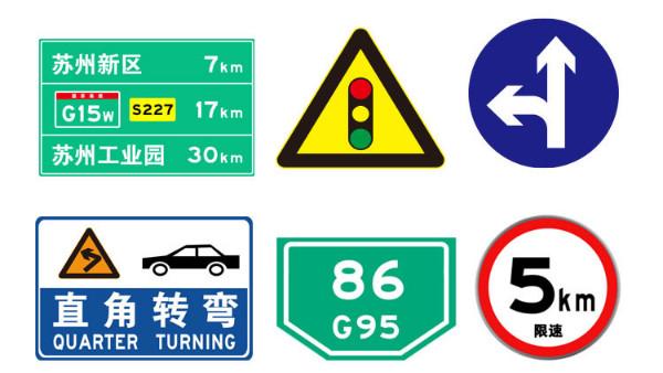 生活中的人性化设计——交通标志牌