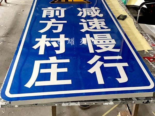 乡村道路标志牌