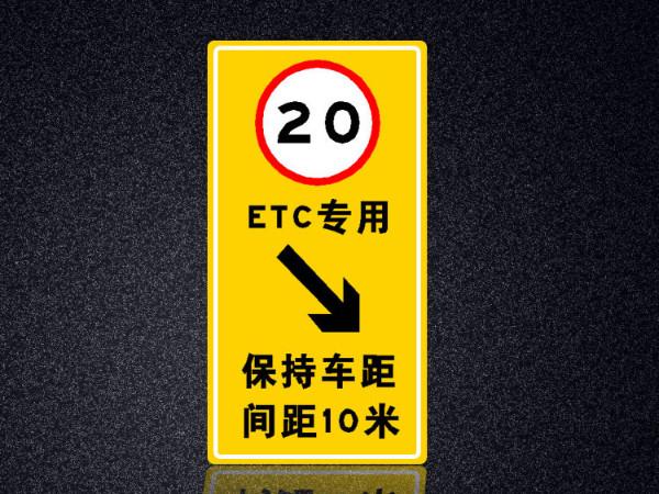 高速交通标牌