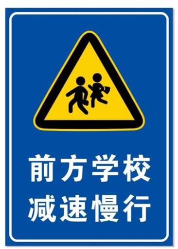 学校交通标志