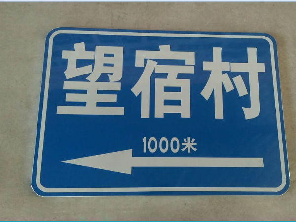 乡镇道路标志牌