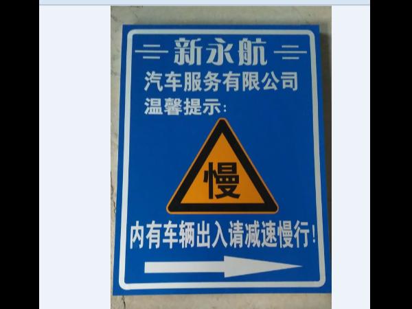 交通标志牌定制