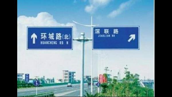 关于交通标志杆的安装过程你真的了解吗?