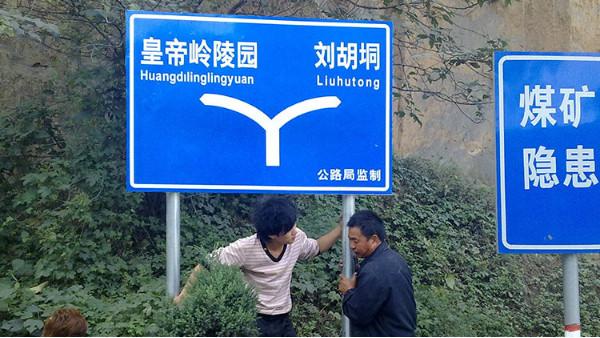 小贾带你了解常见的交通标志牌?