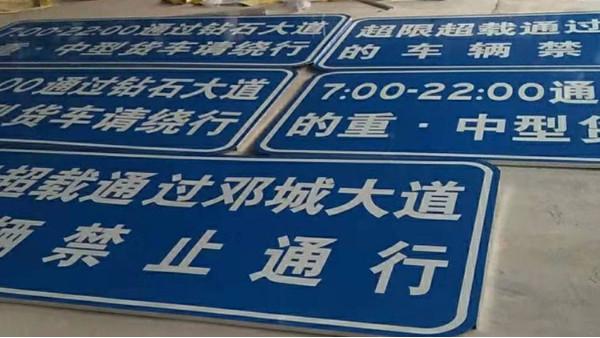 郑州市常用标志牌尺寸、特点和作用