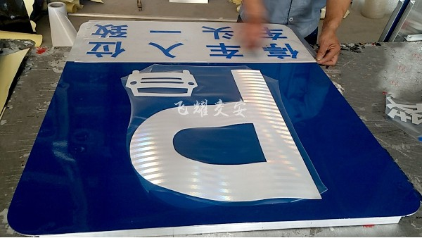 停车场标志牌图片和相关介绍
