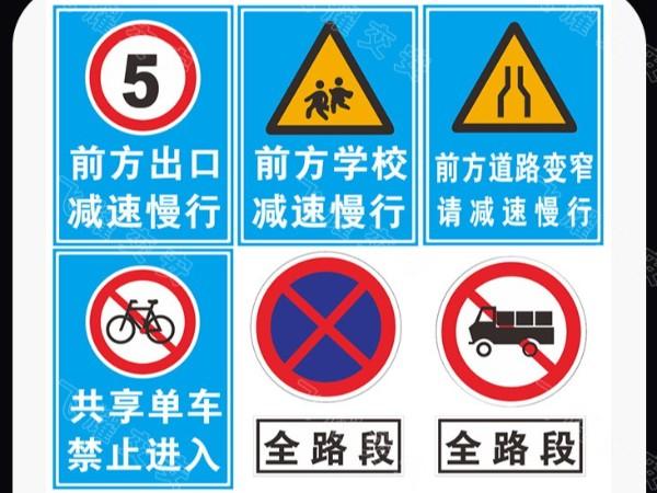 各类交通标志牌