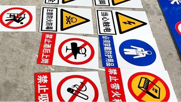 标志牌厂家介绍安防标志的含义以及发展