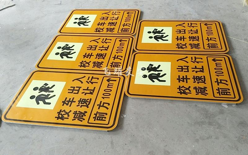 交通标志和标线