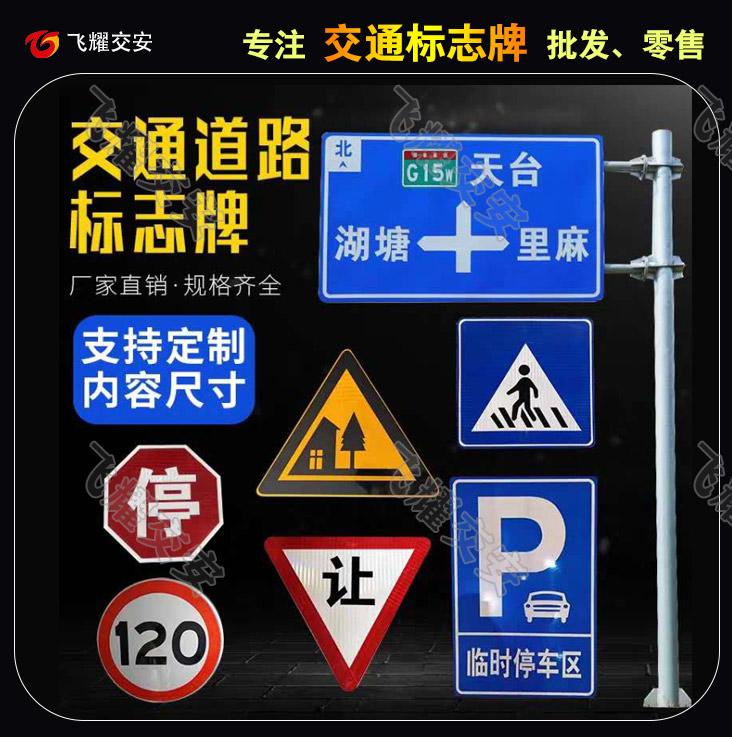 道路交通标志和标线