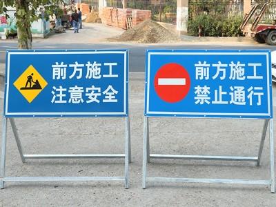 保通活动式施工标志牌