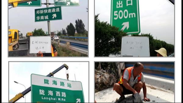 郑州绕城高速标志牌标志整改工程——圆满完成