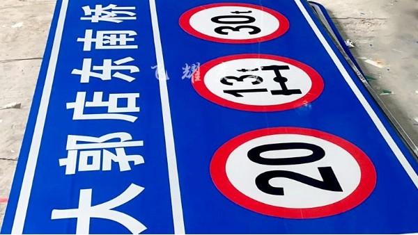 交通路标牌的三大特点以及重要性