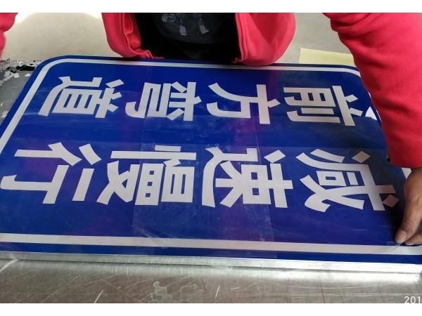 交通标志牌加工厂