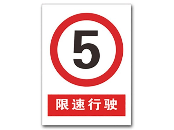 高速货车超限检测标志
