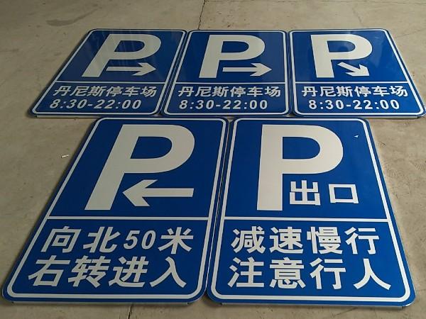 停车场标志牌厂家