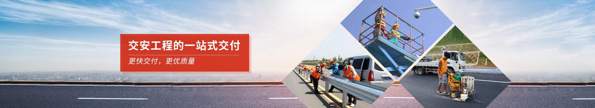 飞耀交通,交安工程的一站式交付,更快交付,更优质量