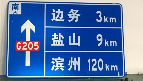 常见道路交通标志牌辨识和设置原则