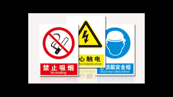 各类安全警示牌的意义和作用