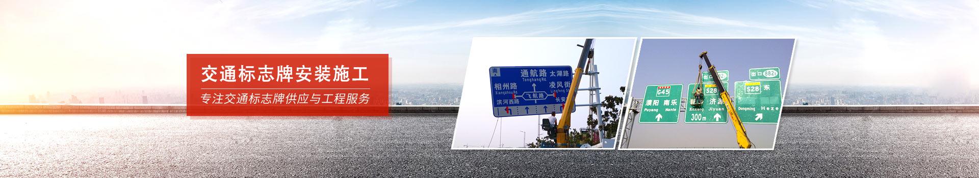 交通标志牌施工服务