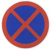 禁停标志牌