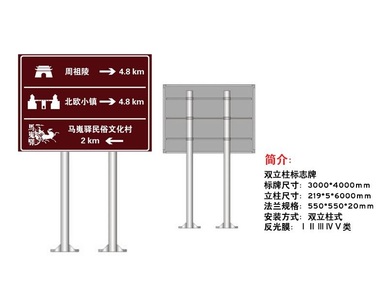 双立柱标志杆