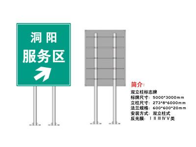 双立柱交通标志牌厂家