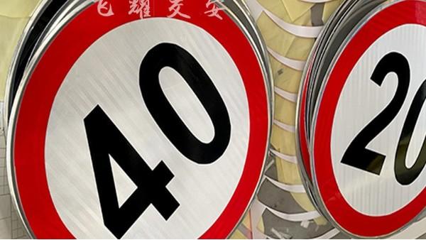 限速标志牌设置尺寸规范以及什么情况下设置限速标志牌