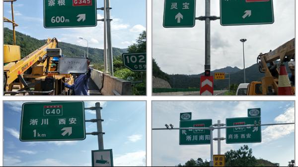南阳沪陕、呼北高速标志牌换膜、拆除、新增牌子施工中