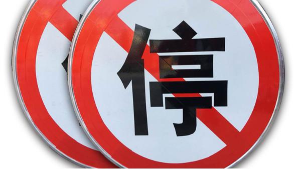 标志牌厂家小贾教你鉴别交通标志牌