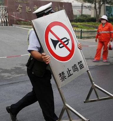 禁止鸣笛禁令标识