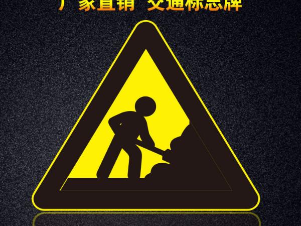 施工标志牌定制