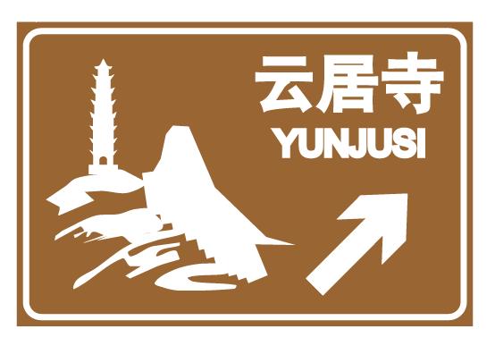 旅游标志牌