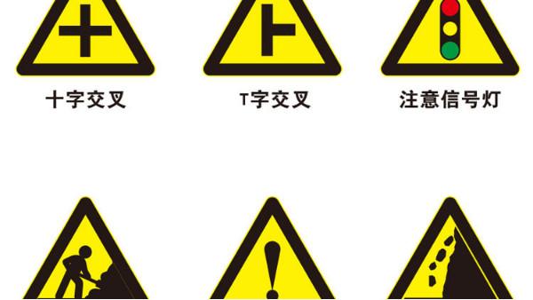 关于警告标志牌的一些常识