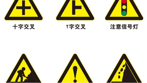 国内四大交通标志牌解析
