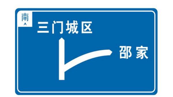 郑州市指路牌什么价位?
