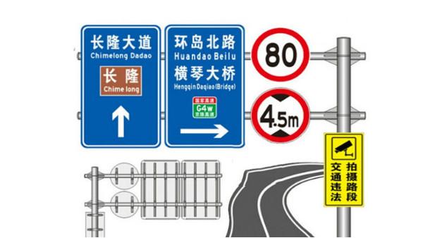 交通指示牌外形、色彩、图案的介绍
