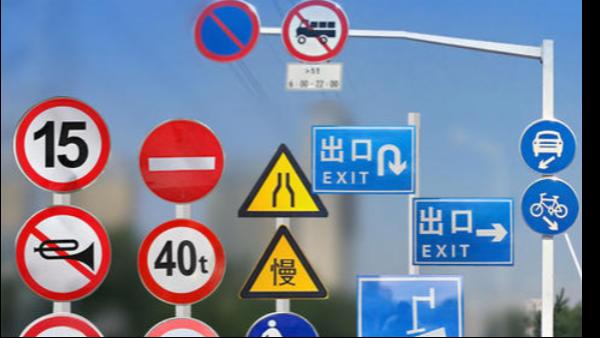 飞耀交安教你如何正确安装交通标志牌