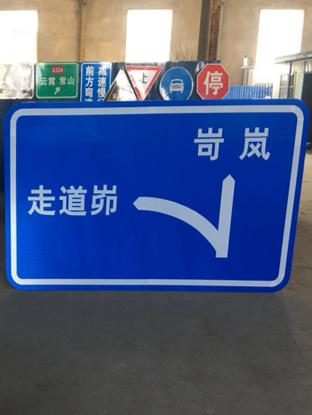 高速标志牌