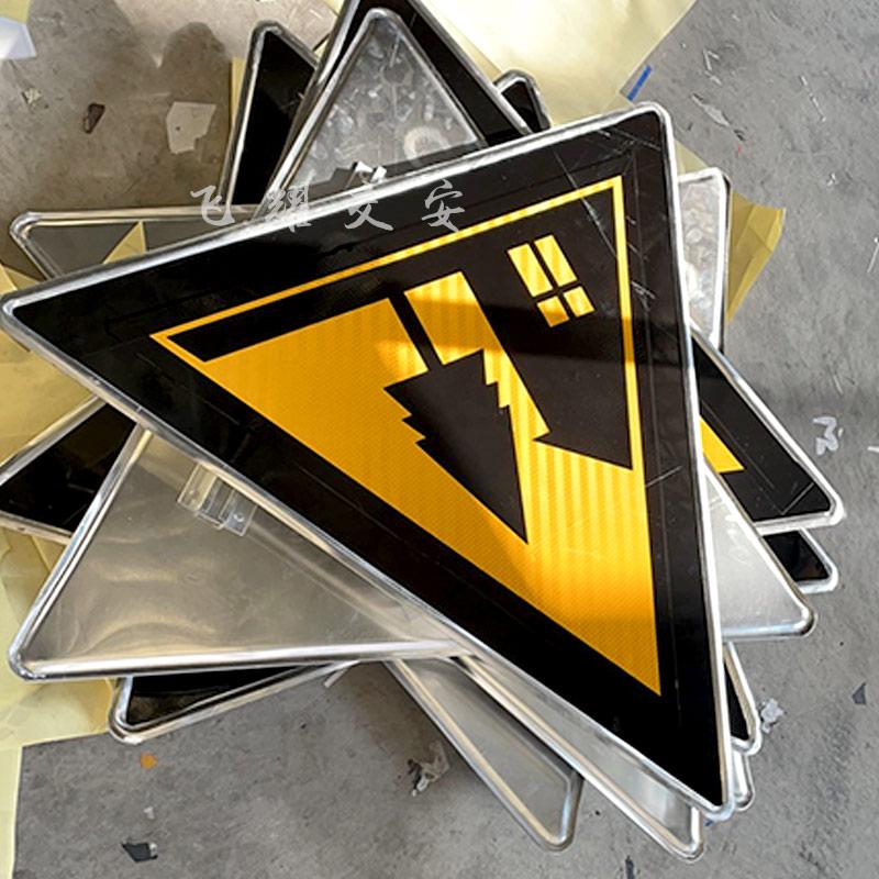 警告标志牌厂家