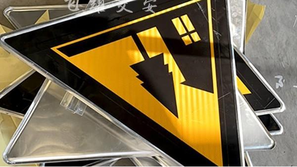 警告标志的基本形式和设置标准