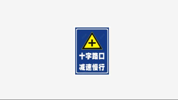 警示牌的尺寸和标语有哪些?——飞耀交安