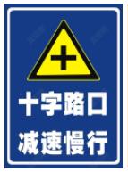 交通警示牌