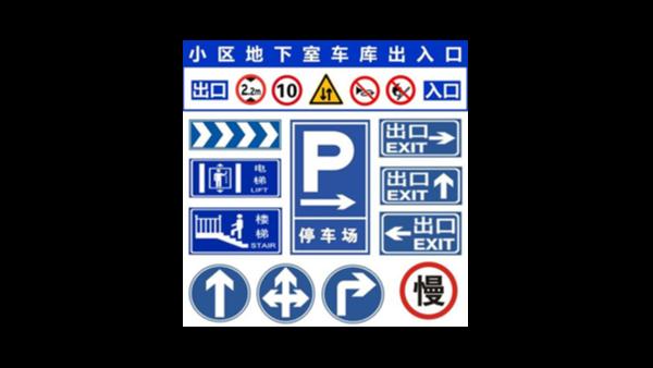 停车场标志