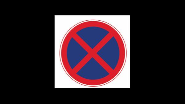 禁止标志图片大全及解释